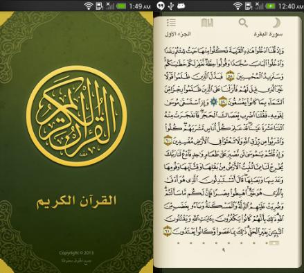 تحميل أفضل تطبيق للقرآن الكريم Quran مجانا