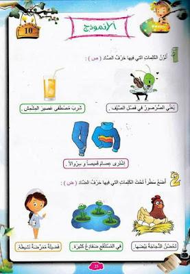 16508142 311009812634946 1408581823527456592 n - كتاب الإختبارات النموذجية في اللغة العربية س1