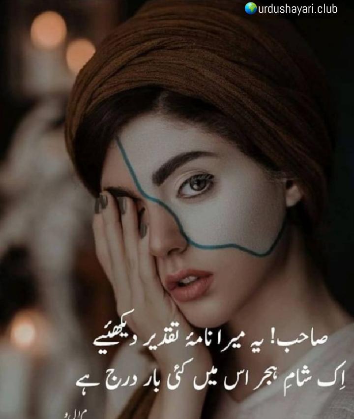Urdu Poetry, Urdu Shayari - Love Poetry, Sad Poetry, Ghazals