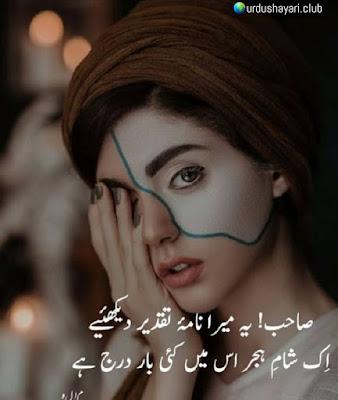 Sahib! Yeh Mera Naima Taqdeer Dekhiye.  Aik Sham Hijar Is Mein Kai Bar Darj Hai..!!  #trulines