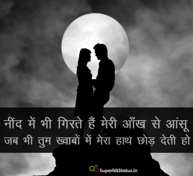 Love Heart Touching Two line Hindi Shayari Nined m Bhi