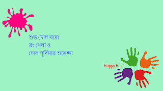 latest happy holi photos wallpapers in bangla 2017