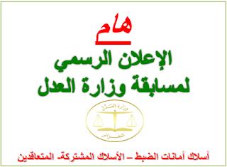 إعلان مسابقة وزارة العدل 2017 رسميا