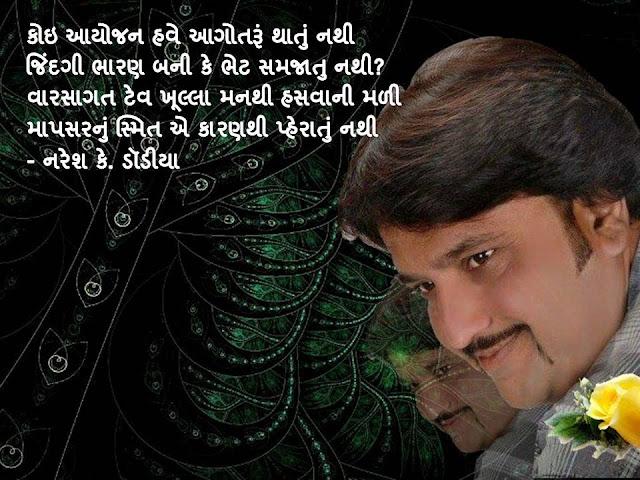 जिंदगी भारण बनी के भेट समजातु नथी? Gujarati Muktak By Naresh K. Dodia