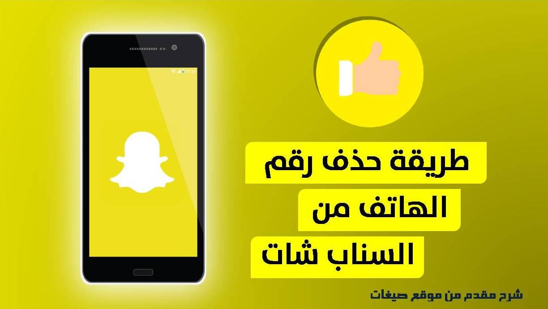 طريقة حذف رقم الهاتف من سناب شات بالصور