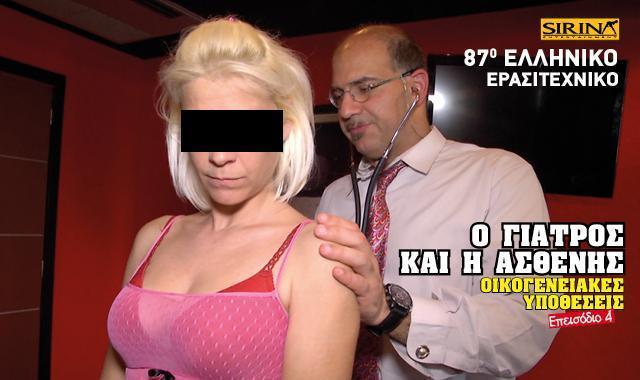 γιατρός XXX βίντεο