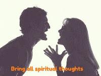 pati patni me jhagara | पति और पत्नी का झगड़ा क्यों होता हैं
