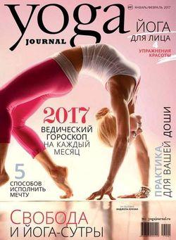 Читать онлайн журнал<br>Yoga Journal (№81 январь-февраль 2017)<br>или скачать журнал бесплатно