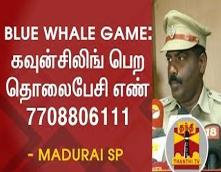 Counselling will be given to the victims affected by Blue Whale game – Madurai SP