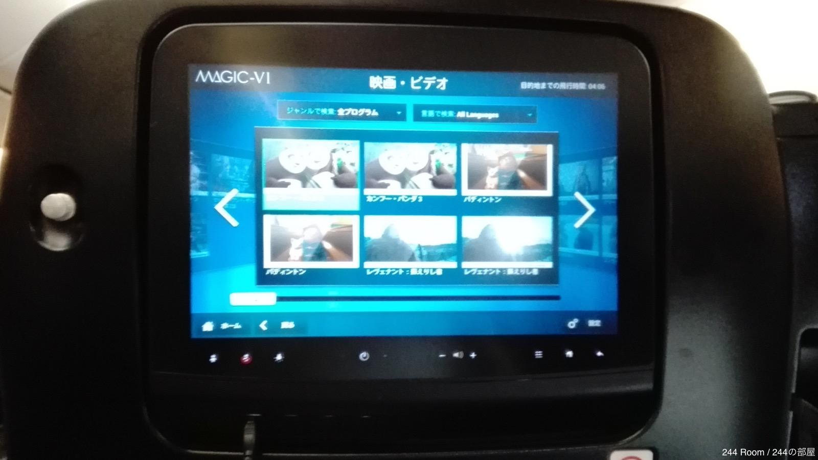 jal-skypremiumseat-display