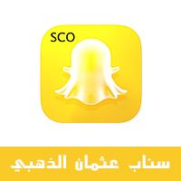 سناب عثمان الجديد SCMoha للآيفون