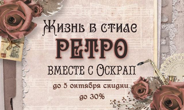 http://oscrap.ru/style/retro/