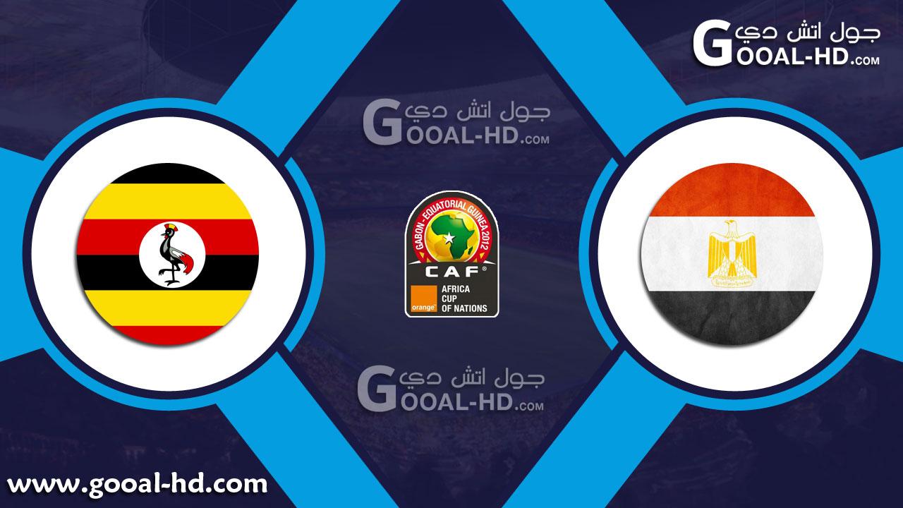 اوغندا ومصر بث مباشر