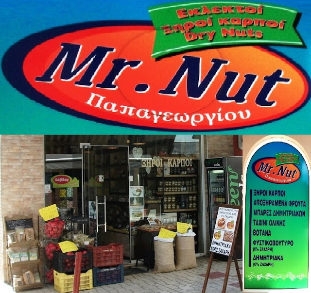 Mr. Nut! Ξηροί Καρποί-Αποξηραμένα Φρούτα-Μπάρες Δημητριακών-Βότανα