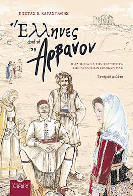 Έλληνες από το Άρβανον Η Αλήθεια για την Ταυτότητα των Αρβανιτών Εποίκων μας