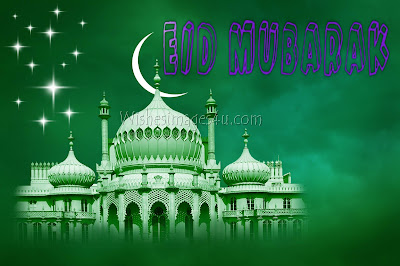 Eid Mubarak 3D Wallpapers 2017 Latest