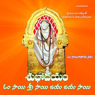 Sai baba Telugu Morning Wishes