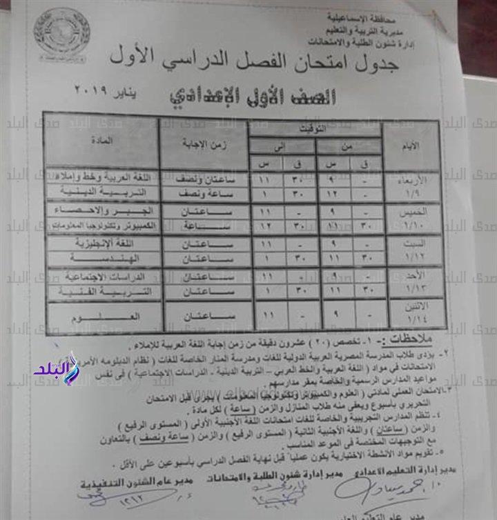 جدول امتحانات الصف الأول الاعدادي 2019 محافظة الأسماعيلية