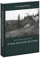 Иванов А.Н. От язычества к христианству