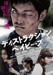 Sinopsis Film Jepang Distraction Babies {2016}