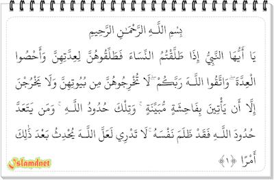 sebagaimana terdapat pada ayat pertama surah ini Surah Ath-Thalaaq dan Artinya