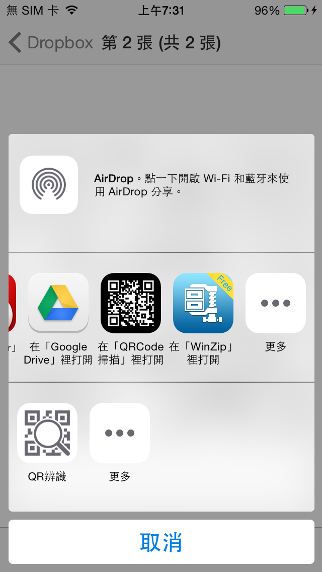 My Apps collections: QRCode 掃描器 V2.1