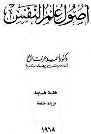تحميل كتاب أصول علم النفس للدكتور احمد عزت راجح