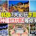 韩国7大必玩乐园,多种趣味玩法等你来!