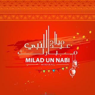 عيد ميلاد النبى مبارك مكتوب عليها تهنئة صور المولد النبوي الشريف 2020-1442