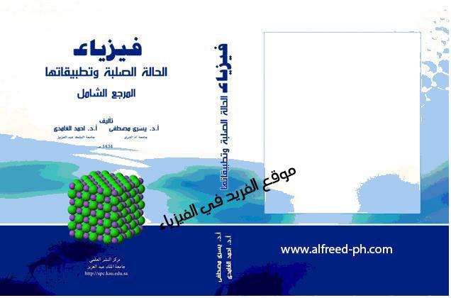 تحميل كتاب فيزياء الحالة الصلبة وتطبيقاتها ، المرجع الشامل pdf