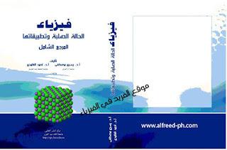 تحميل كتاب فيزياء الحالة الصلبة وتطبيقاتها ، المرجع الشامل pdf ـ جامعة الملك عبد العزيزي ، أحمد الغامدي