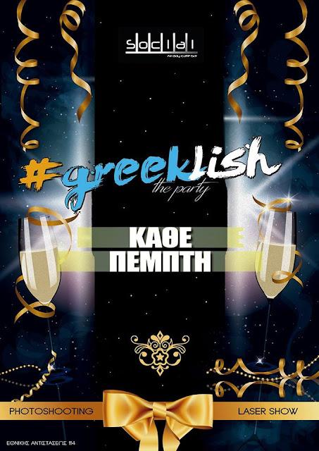Greeklish the party - Κάθε Πέμπτη στο Social All Day Cafe Bar στην Ηγουμενίτσα
