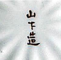Japanese Porcelain Marks - Yamashita Zo - 山下造