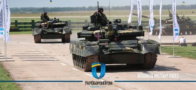 Укроборонпром реформа опк