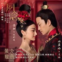 Yisa Yu (Yu Ke Wei 郁可唯) - Su Nian (夙念)