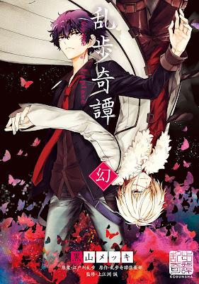 [Manga] 乱歩奇譚 Game of Laplace 第01-02巻 [Ranpo Kitan Game of Laplace Vol 01-02] RAW ZIP RAR DOWNLOAD