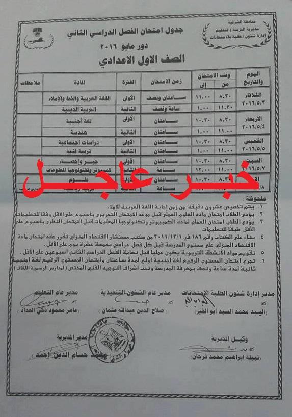 """جداول امتحانات محافظة الشرقية للمراحل """" ابتدائى - اعدادى - ثانوى """" للفصل الراسى الثانى"""