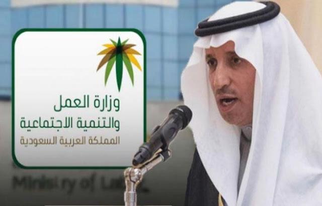 بيان صحفي من وزارة العمل السعودية للمقيمين وإعلان هام لكافة العمالة في المملكة