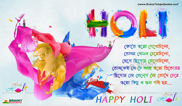 bengali holi messages, happy holi greetings with hd wallpapers in bengali, best bengali holi wallpapers
