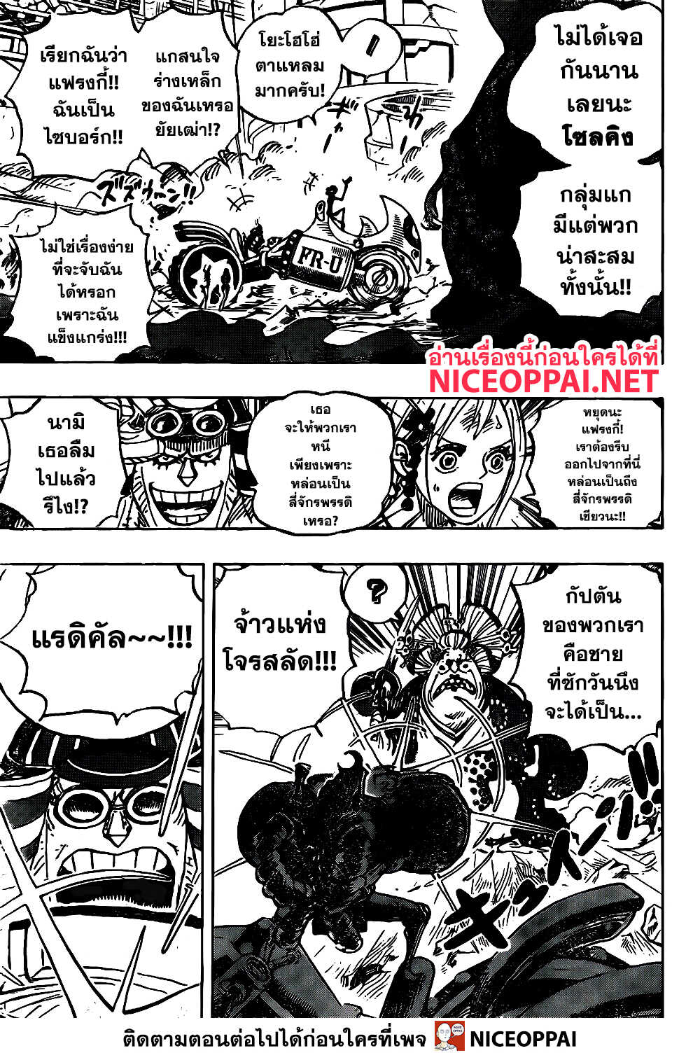 อ่านการ์ตูน One Piece ตอนที่ 989 หน้าที่ 4