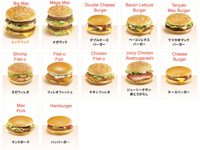 The Japanese McDonalds Menu | ITSMEROXY