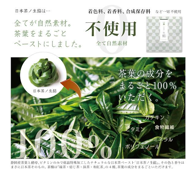 「お茶のペースト」日本茶ノ生餡の特徴、お茶の栄養をまるごと!