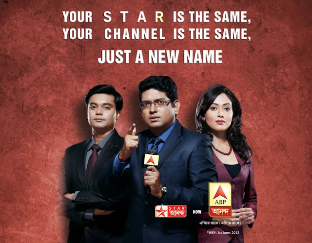 Star News and Star Ananda also going to change New logo