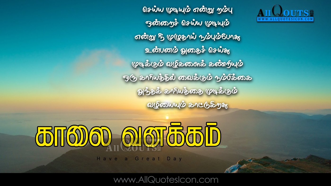 tamil good morning kavithaigal and sayings wallpapers best