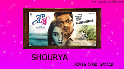 shourya-telugu-movie-songs-lyrics