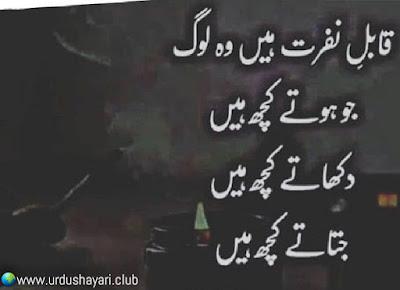 Qabil-e-Nafrat Hai Woh Log  Jo Hote Kuch Hain,  Dekhtay Kuch Hain,  Jatate Kuch Hain,,!!  #lines