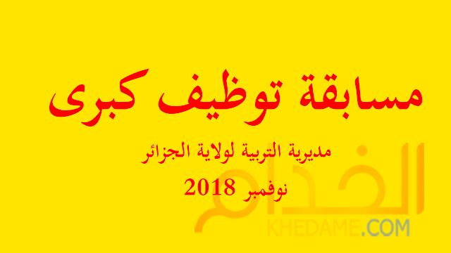 اعلان توظيف اداريين في مختلف الخصصات بمديرية التربية لولاية الجزائر