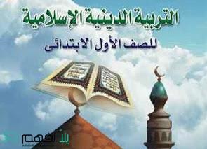 كتاب التربية الدينية الإسلامية للصف الأول الابتدائي ترم اول وثاني