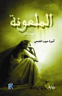 تحميل رواية الملعونة PDF أميرة المضحي