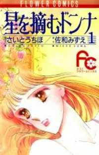 Hoshi o Tsumu Donna